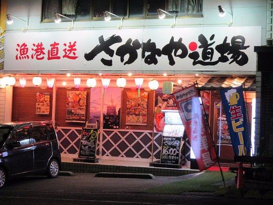 Susono, ญี่ปุ่น: 現在は「さかなや道場」の店名に変わっています。
