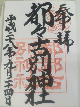 Tanagura-machi Foto