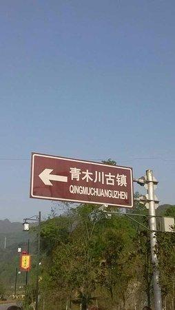 Ningqiang County 사진