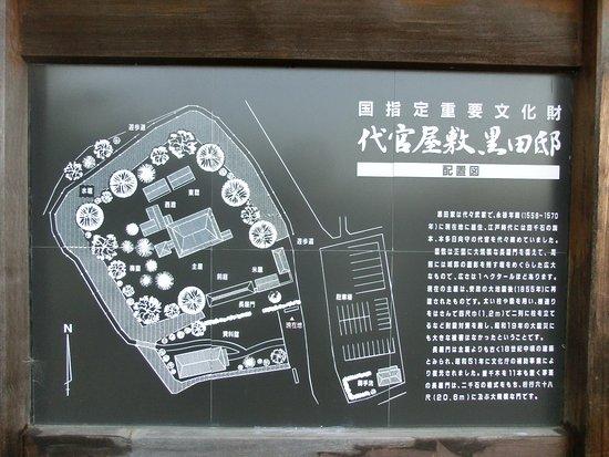 Kikugawa, Japonia: 現地説明看板