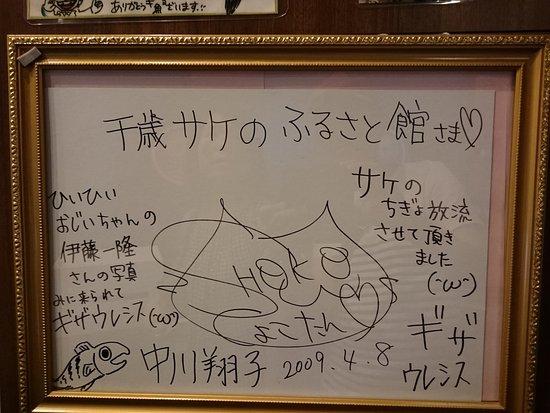 Chitose, Japan: 千歳のサケは中川翔子さんの高祖父と縁がある