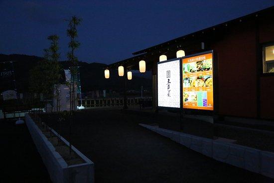Kaminoyama, Japón: 入り口