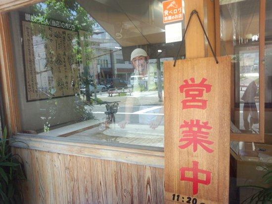 Shunan, Jepang: DSC_0006_large.jpg