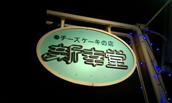 Isesaki, Japan: 新幸堂