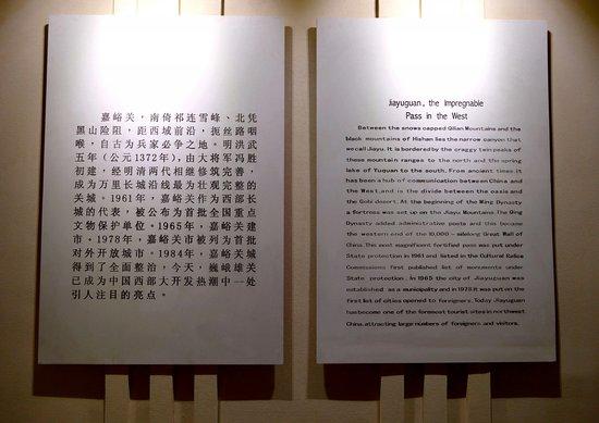 Jiayuguan, الصين: Jiayuguan Fortress museum
