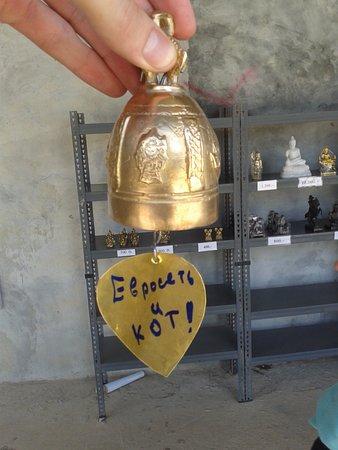 Chalong, Ταϊλάνδη: Наш колокольчик.