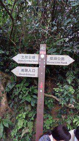 Taoyuan, Taiwán: 登山標示牌