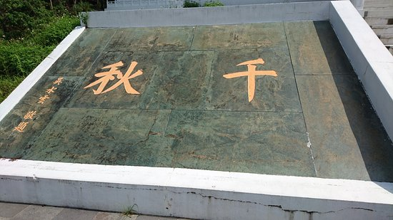 Meiluen Mountain Park : 花蓮忠烈祠千秋碑