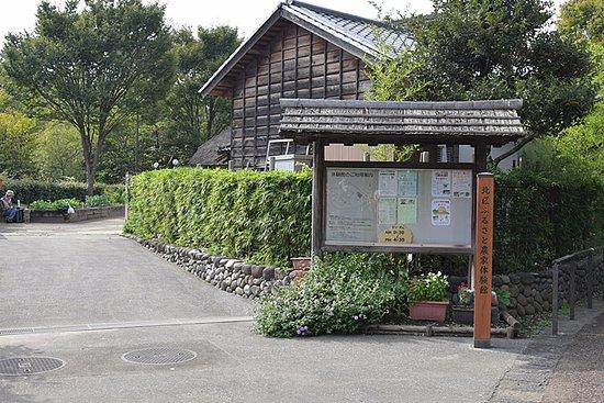 Akabane Shizen Kansatsu Park
