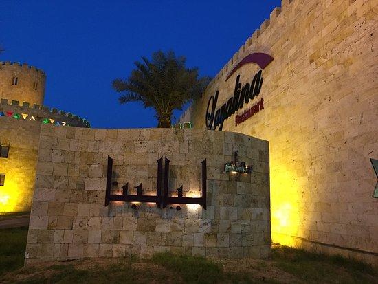 Tripadvisor - احلى شيشه جربتها في حياي وخدمه مميزه - تعليق لـ مطعم ليالينا  والدمام, المملكة العربية السعودية