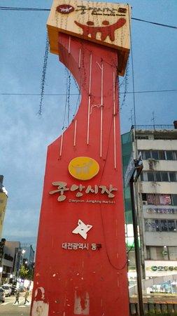 Daejeon, South Korea: 중앙시장 사인물