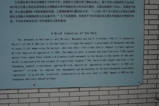 Sanyuanli People's Anti-British Martyr Memorial Hall : History of the park, next to it is a much longer one of the incident