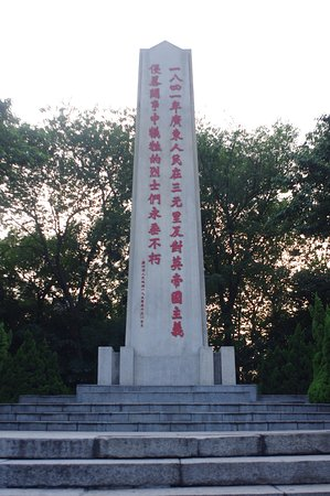 Sanyuanli People's Anti-British Martyr Memorial Hall : The memorial to the anti-British imperialism martys