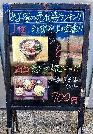 Kadena-cho, Japonia: Okinawa Soba Miyoya