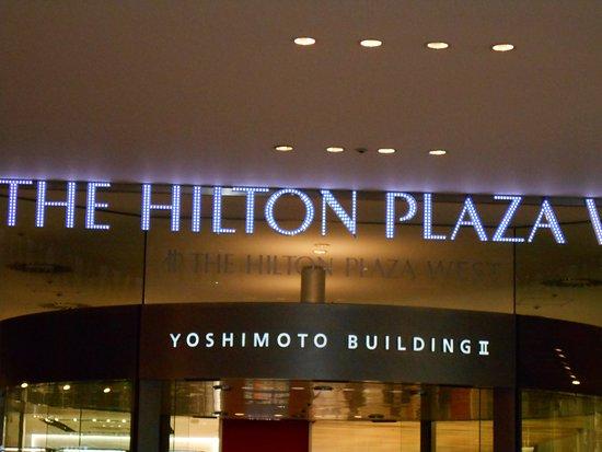 ヒルトンプラザ大阪 イースト/ウエスト