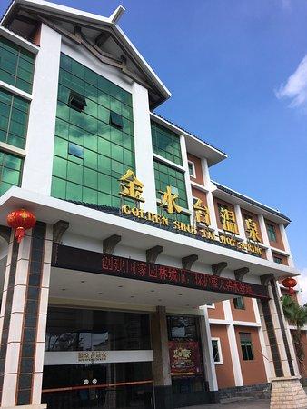 Xinxing County, China: 环境优美亲子好去处
