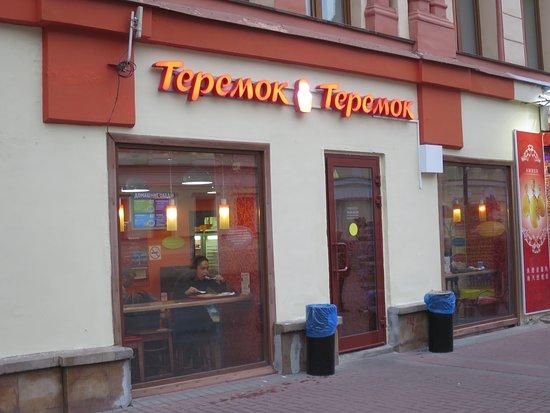 Teremok mosca maroseyka st 6 ristorante recensioni for Design hotel mosca