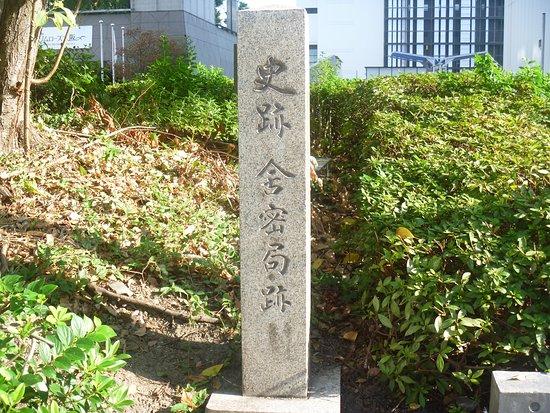 Seimikyoku Monument