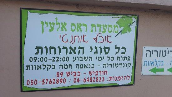Hurfeish, إسرائيل: הפרטים של המסעדה