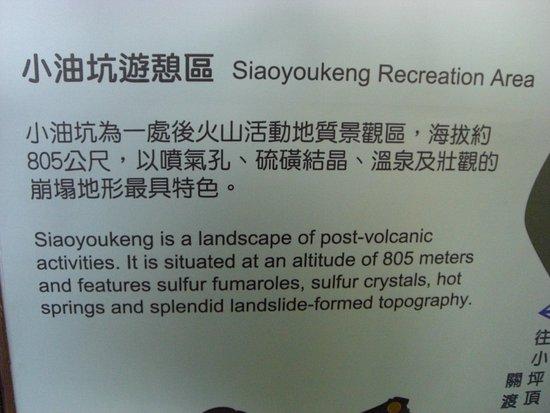 Siaoyoukeng Recreation Area