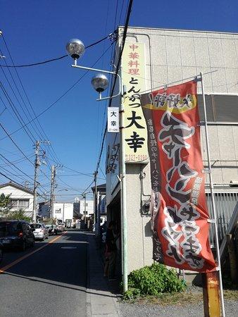 原木 中山 原木中山駅から徒歩10分弱 - picture of daiko, ichikawa - tripadvisor