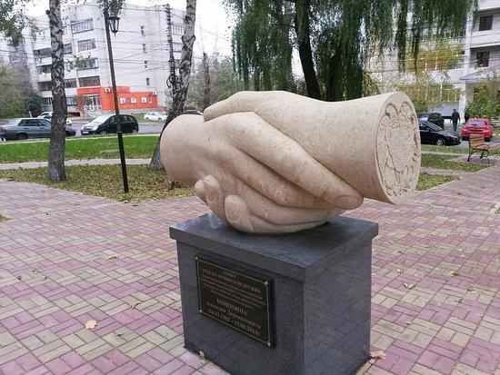 Парк дружбы народов России и Армении