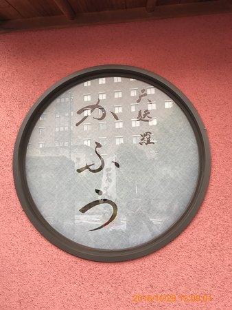 秋季限定  松茸と鱧の天丼