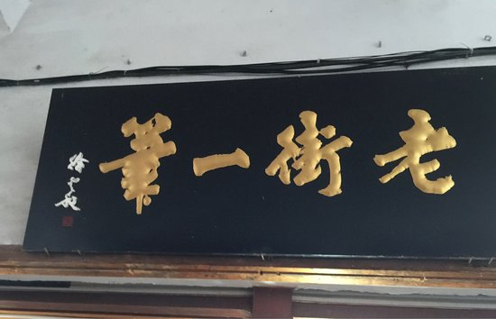 Tunxi Mountainous Town: photo4.jpg