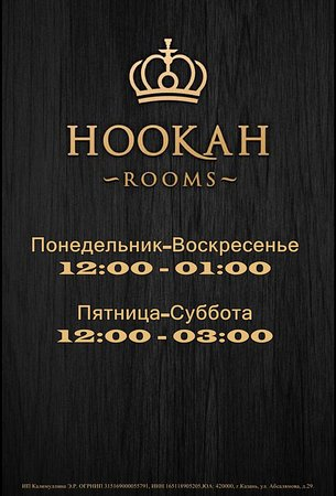 Hookah Rooms