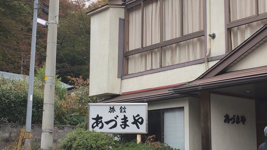 Azumaya Ryokan
