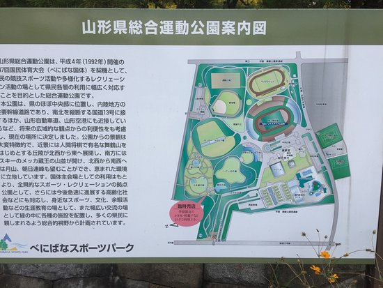 Yamagata Prefectural General Sports Park