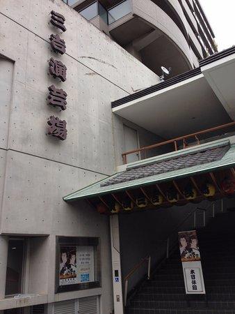 Miyoshi Engeijo