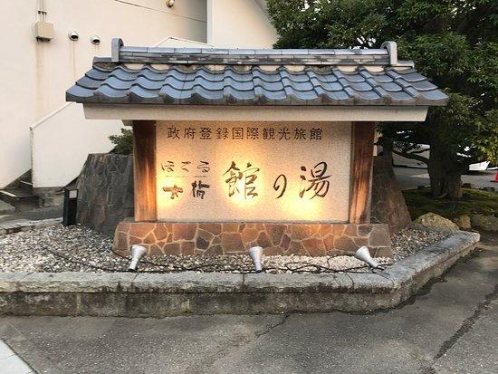 Hotel Ohashi Yakatanoyu : photo1.jpg
