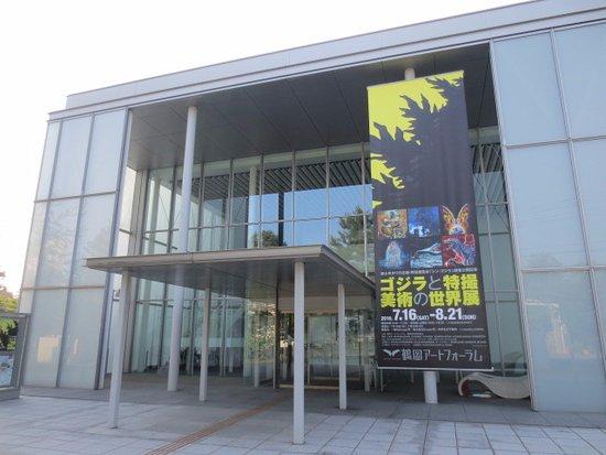 Tsuruoka Art Forum