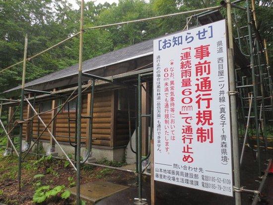 Fujisato-machi, Japan: 山小屋