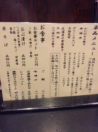 Ginzaisomura Fujisawaten: photo7.jpg