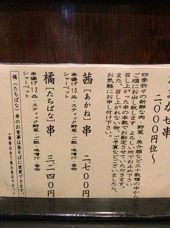 Ginzaisomura Fujisawaten: photo8.jpg