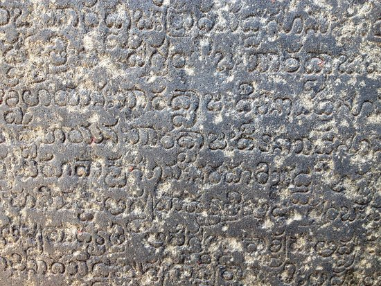 ancient inscription in halegannada picture of. Black Bedroom Furniture Sets. Home Design Ideas