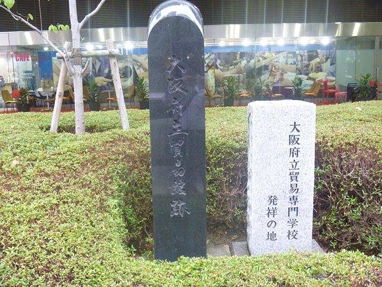 大阪府立貿易専門学校発祥の地