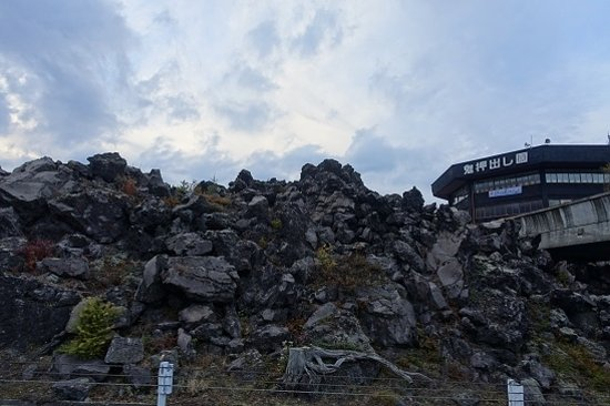 asama - 嬬恋村、浅間火山博物館...
