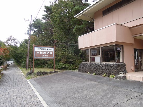 Motosuko Tourist Information Center