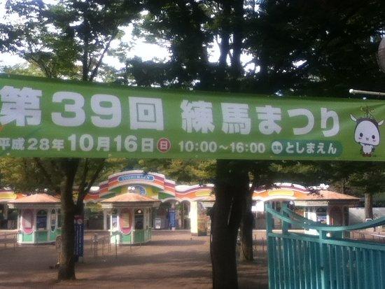 アトラクション多数・・・ - Picture of Toshimaen Amusement Park, Nerima - TripAdvisor