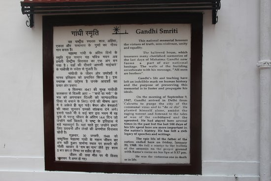 Gandhi Smriti: What it is all about
