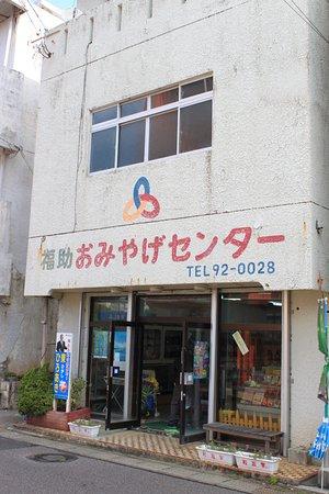 Fukusuke Omiyage Center