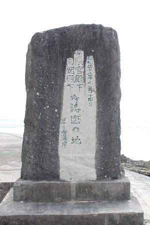 China-cho, Japan: 屋子母海岸