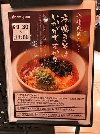Hotel Dormy Inn Nagasaki: photo0.jpg