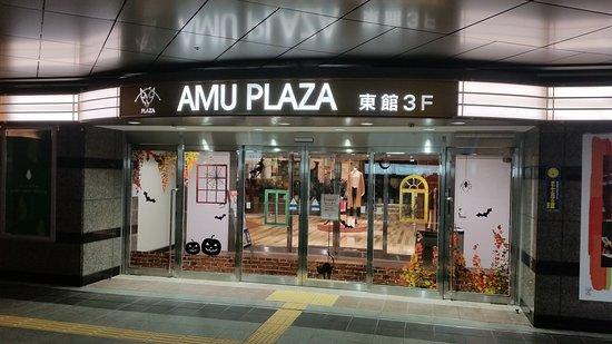 Amu Plaza Kokura