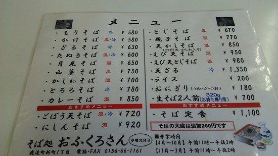 Shikaoi-cho, Japón: メニュー