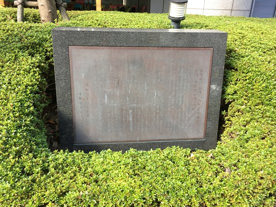 Osako Castle Sogamae Monument