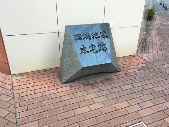 ‪The Site of Konoike Residence‬
